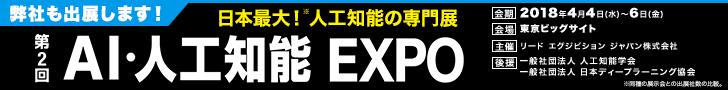 AI EXPO2018